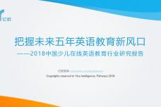 2018中国少儿在线英语教育行业研究报告_000001.png