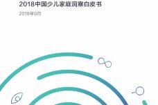 2018中国少儿家庭洞察白皮书_000001.jpg