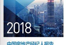 2018中国房地产经纪人报告_000001.jpg