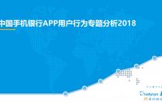 2018中国手机银行APP用户行为专题分析_000001.png