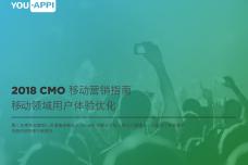 2018中国手游广告调查报告_000001.png