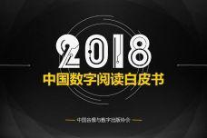 2018中国数字阅读白皮书_000001.jpg