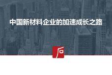 2018中国新材料企业的加速成长之路_000001.jpg