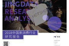 2018中国新消费行业研究报告_000001.jpg