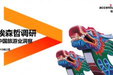 2018中国旅游业洞察报告_000001.png