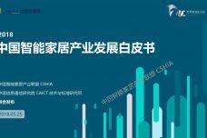 2018中国智能家居产业发展白皮书_000001.jpg