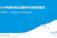 2018中国本地生活服务市场年度盘点_000001.jpg
