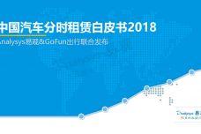2018中国汽车分时租赁白皮书_000001.jpg