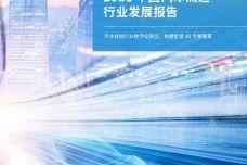 2018中国汽车流通行业发展报告_000001.jpg