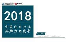 2018中国汽车行业品牌力白皮书_000001.jpg
