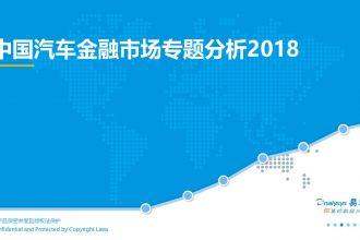 2018中国汽车金融市场专题分析_000001.jpg