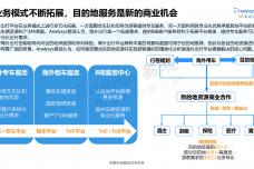2018中国海外出行市场白皮书_000027.png