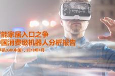2018中国消费级机器人分析报告_000001.png