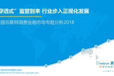 2018中国消费金融行业专题研究_000001.png