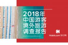 2018中国游客境外旅游调查报告_000001.png