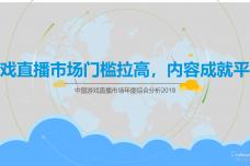2018中国游戏直播市场年度综合分析_000001.png