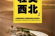 2018中国省域自由行大数据系列报告之西北地区_000001.jpg