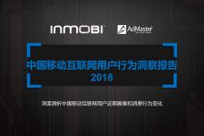 2018中国移动互联网用户行为洞察报告_000001.png