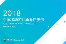 2018中国移动游戏质量白皮书_000001.jpg