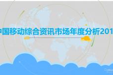 2018中国移动综合资讯市场年度分析_000001.png
