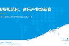 2018中国移动音乐市场年度综合分析_000001.jpg