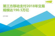 2018中国第三方支付年度数据发布_000001.jpg