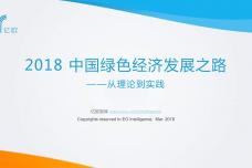 2018中国绿色经济发展之路研究报告_000001.png