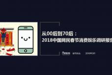 2018中国网民春节消费娱乐调研报告_000001.png