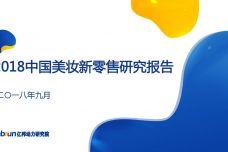 2018中国美妆新零售研究报告_000001.jpg