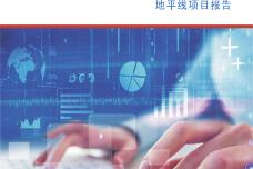 2018中国职业教育技术展望:地平线项目报告_000001.png