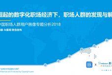 2018中国职场人群用户画像专题分析_000001.jpg