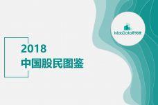 2018中国股民图鉴_000001.jpg
