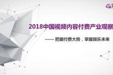2018中国视频内容付费产业观察_000001.jpg