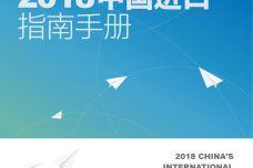 2018中国进口指南手册_000001.jpg