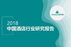 2018中国酒店行业研究报告_000001.jpg