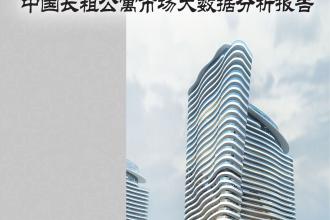 2018中国长租公寓市场大数据分析报告_000001.png