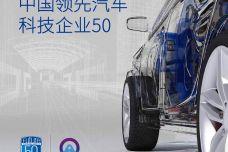 2018中国领先汽车科技企业50_000001.jpg