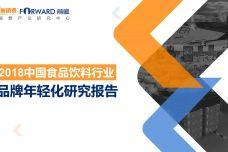 2018中国食品饮料行业品牌年轻化研究报告_000001.jpg