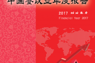 2018中国餐饮业年度报告_000001.png