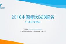 2018中国餐饮B2B服务行业研究报告_000001.png