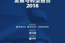 2018中国P2P车贷发展与转型报告_000001.jpg