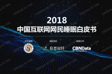 2018互联网网民睡眠白皮书_000001.png