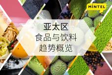 2018亚太食品与饮料行业趋势概览_000001.png