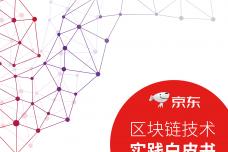 2018京东区块链技术白皮书_000001.png