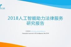 2018人工智能助力法律服务研究报告_000001.png