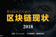 2018全球区块链现状报告_000001.jpg