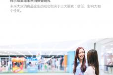 2018全球未来消费者研究_000001.png