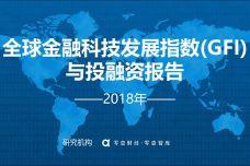 2018全球金融科技发展指数(GFI)与投融资报告_000001.jpg