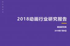 2018动画行业研究报告_000001.png