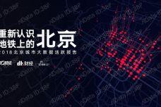 2018北京城市大数据活跃报告_000001.jpg